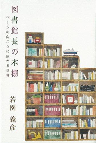 図書館長の本棚