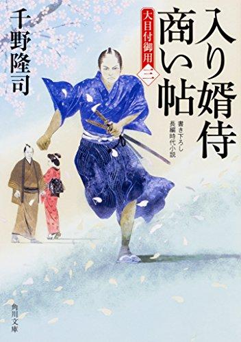 入り婿侍商い帖 大目付御用(三) (角川文庫)