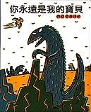 Anata O Zutto Zutto Aishiteru (Chinese Edition)