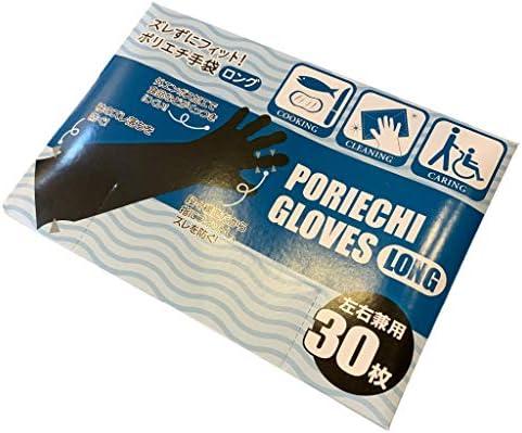 使い捨て手袋 全長62cm ロングタイプ 30枚入り フリーサイズ