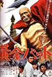 The Golden Bat - Japanese Language With English Subtitles - More Amazing Than Ultraman or Godzilla !