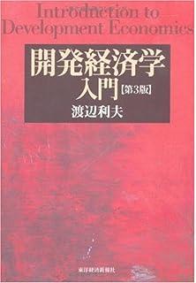 開発経済学入門 (経済学叢書Intr...
