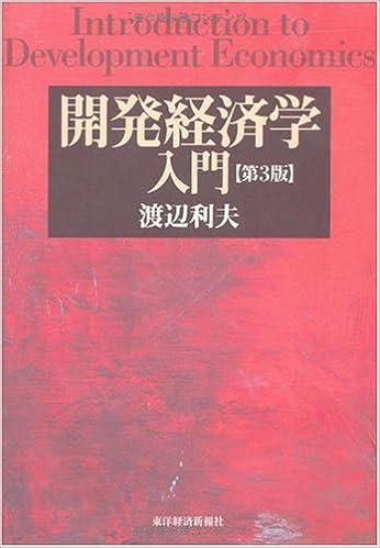 開発経済学入門 第3版 | 渡辺 利...