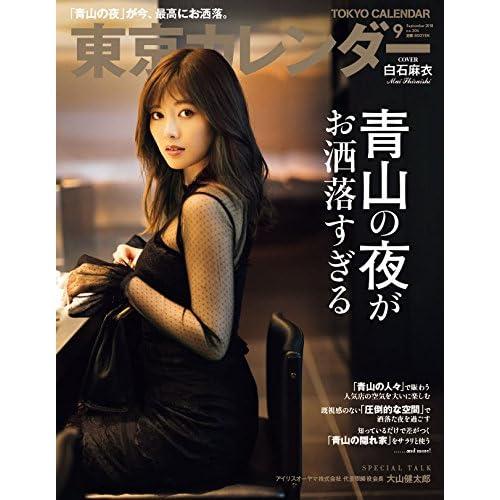 東京カレンダー 2018年9月号 表紙画像