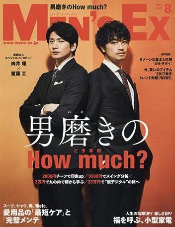 Men's EX(メンズ・イーエックス) 2017年8月号