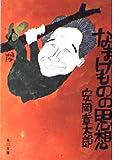なまけものの思想 (角川文庫 緑 222-2)