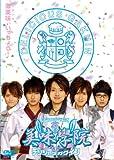 美味學院 第四巻 [DVD]