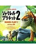 カプセル パンダの穴 シャクレルプラネット2 全6種セット