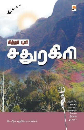 Download Siddhar Bhoomi  Sadhuragiri (Tamil Edition) ebook