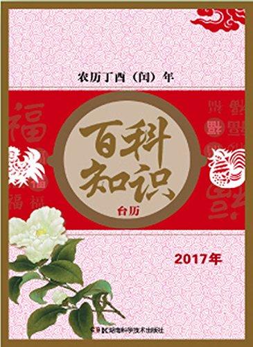 2017年百科知识台历 百科知识版(农历丁酉年 高档版)