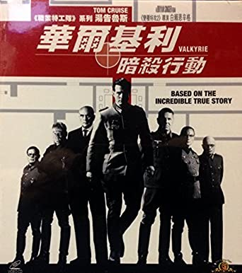 Amazon Com Valkyrie Vcd 2008 By Mgm In English W Chinese Subtitle Imported From Hong Kong By Bill Nighy Carice Van Houten Tom Cruise Movies Tv