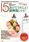 akinoichigoの15分でできる!あけてうれしいお弁当レシピ (みんなのレシピ)