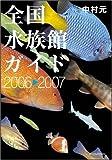 全国水族館ガイド 2006-2007