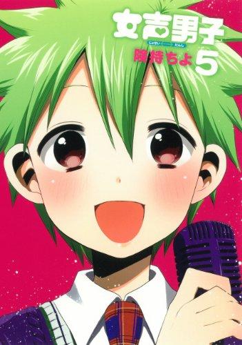 女声男子 (5)(完) (ガンガンコミックスONLINE)