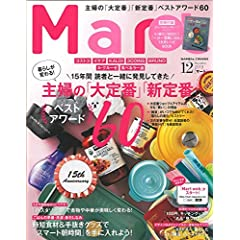 Mart 最新号 サムネイル