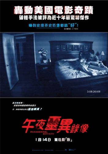 Paranormal Activity POSTER Movie (11 x 17 Inches - 28cm x 44cm) (2007) (Hong Kong Style A) by Decorative Wall Poster