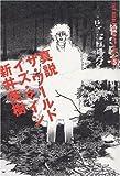 真説 ザ・ワールド・イズ・マイン5巻 (ビームコミックス)