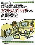 スペクトラム・アナライザによる高周波測定 (計測器BASIC) - 高橋 朋仁