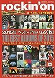 rockin'on (ロッキング・オン) 01月号 [雑誌]