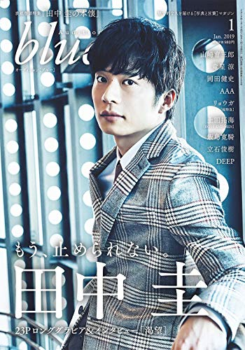Audition blue 2019年1月号