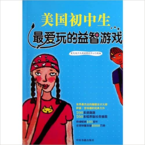 Book The most fun puzzle game of American middle school students (Chinese Edition)