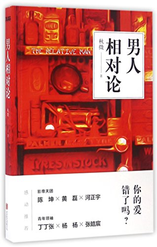The Relative Man (Chinese Edition)