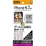 iPhone6/6s ゲーム&アプリ向け保護フィルム(アンチグレア) RT-P7F/G1