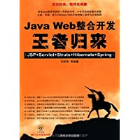Java Web整合开发王者归来(JSP+Servlet+Struts+Hibernate+Spring)(附DVD-ROM光盘1张)