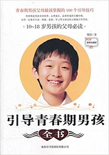 Forum for nedlasting av bøker引导青春期男孩全书:10-18岁男孩的父母必读 (Encyclopedia for Guiding Adolescent Boys: A Must-Read Book for Parents of Boys of 10 to 18 Years Old) (Chinese Edition) B01G7KZQPU (Norwegian Edition) PDF FB2