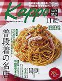 Kappo 仙台闊歩 vol.96