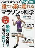スロージョギングでサブ4達成! 誰でも楽に走れるマラソンの科学 (洋泉社MOOK)