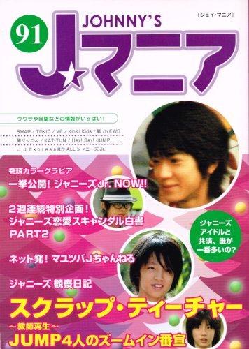 Download Sukurappu tīchā kyōshi saisei janpu yonin no zūmu in bansen pdf