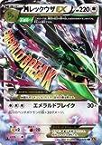 ポケモンカードXY MレックウザEX(RR)/エメラルドブレイク(PMXY6)/シングルカード