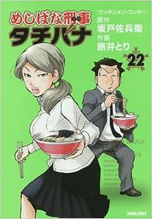 めしばな刑事タチバナ 第01-22巻 [Meshibana Keiji Tachibana vol 01-22]