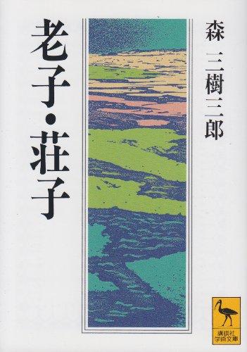老子・荘子 (講談社学術文庫)