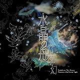 Phantom of the Eternal Night by Suishou No Fune (2013-05-04)