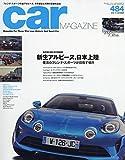 car MAGAZINE (カーマガジン) 2018年10月号 Vol.484