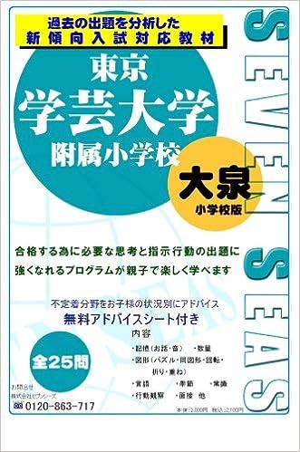 附属 東京 大泉 大学 小学校 学芸