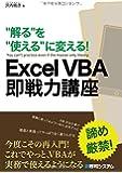 """""""解る""""を""""使える""""に変える!ExcelVBA即戦力講座"""