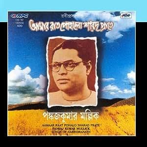 Amar Raat Pohalo Sharad Prate- Pankaj Kumar Mulick