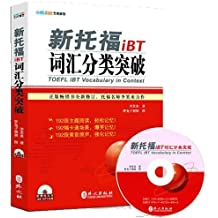 The new TOEFL iBT vocabulary classification breakthrough (one attached CD-ROM)(Chinese Edition)