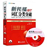 Paperback The new TOEFL iBT vocabulary classification breakthrough (one attached CD-ROM)(Chinese Edition) Book