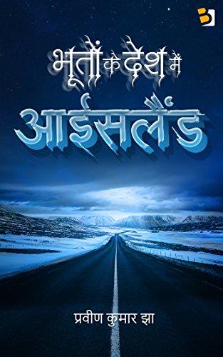 Amazon bhooton ke desh mein iceland amazon bhooton ke desh mein iceland hindi edition ebook praveen kumar fandeluxe Images