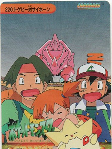 Pokemon Card Japanese - Togepi VS Rhyhorn 220 - Bandai (Pokemon Cards 220)