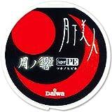 ダイワ(Daiwa) ライン 月下美人 月ノ響  遠投  0.3号 150m