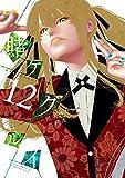 賭ケグルイ コミック 1-12巻セット