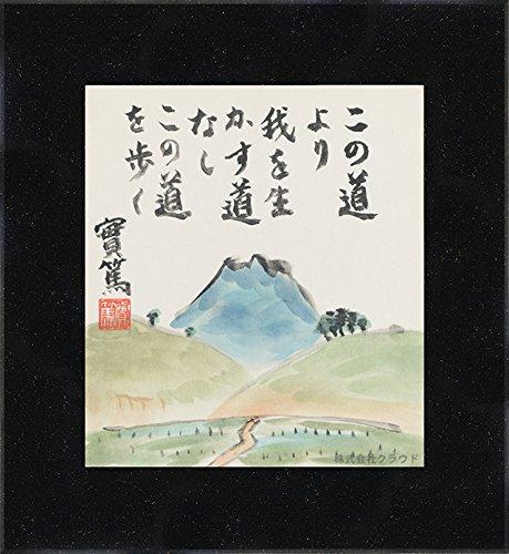 武者小路実篤 この道 / この道より我を生かす道なしこの道を歩く 日本画 巨匠 色紙 複製画 B00RB0XDXI
