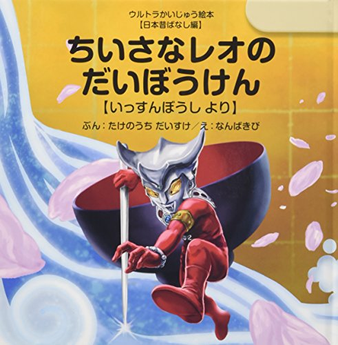 Little Leo's adventure: from issunboushi (ultra wild book Japan once upon a time series).
