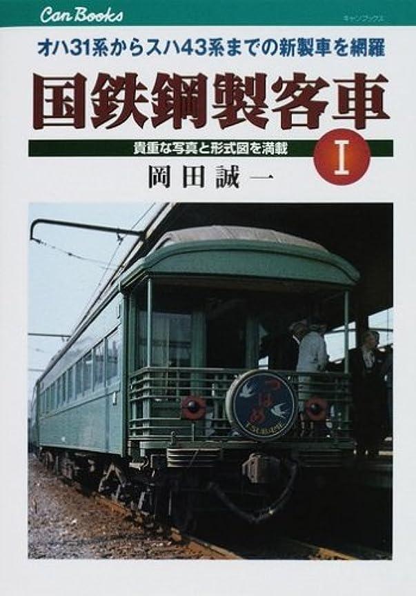 あらゆる種類のカッター美しい図解入門よくわかる最新鉄道の基本と仕組み (How‐nual Visual Guide Book)