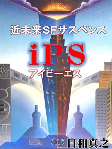 ips-japanese-edition